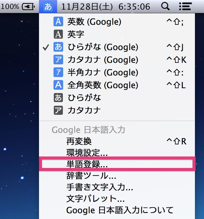 google-japanese_input10