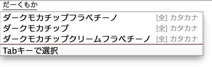 google-japanese_input11