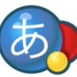 サジェスト機能で入力速度が飛躍的に向上!文字入力ソフトはGoogle日本語入力がオススメ