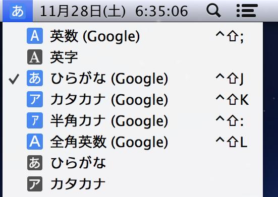 google-japanese_input3
