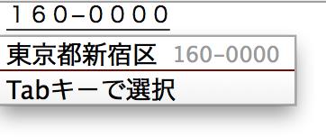 google-japanese_input4