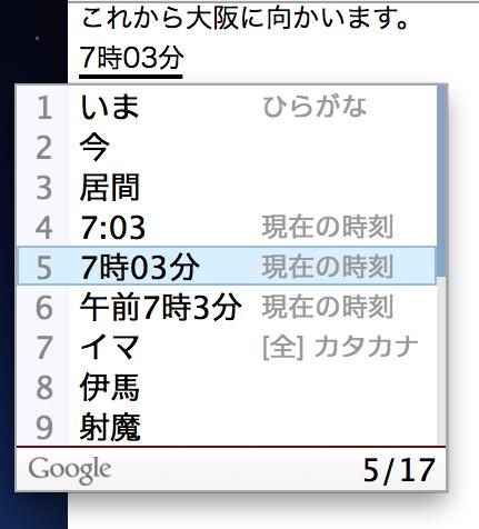 google-japanese_input7