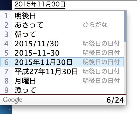 google-japanese_input8