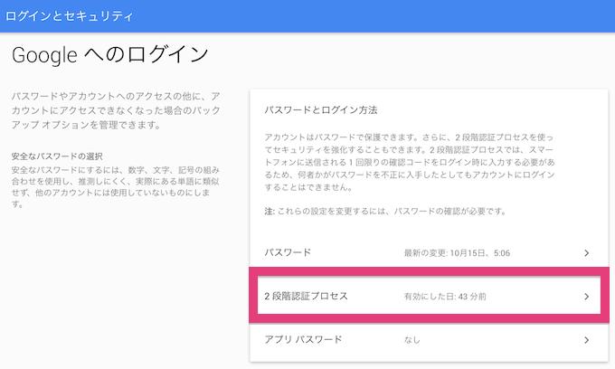 google_authenticator3