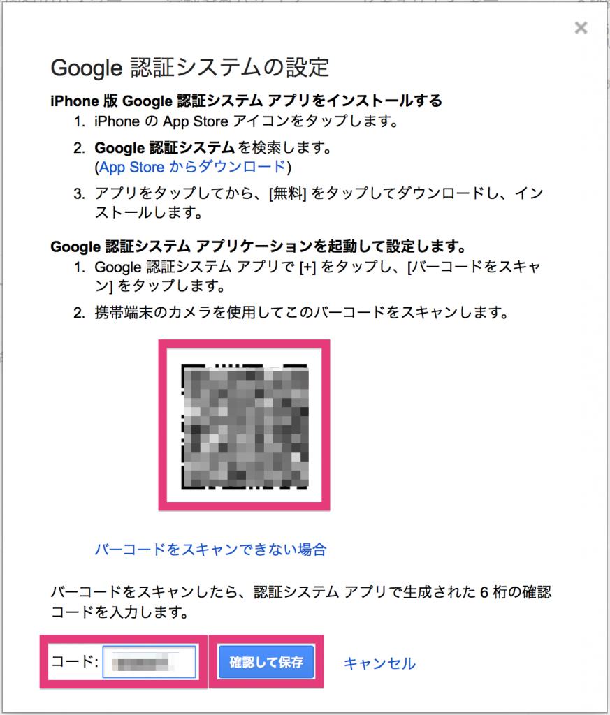 google_authenticator6