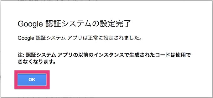 google_authenticator7