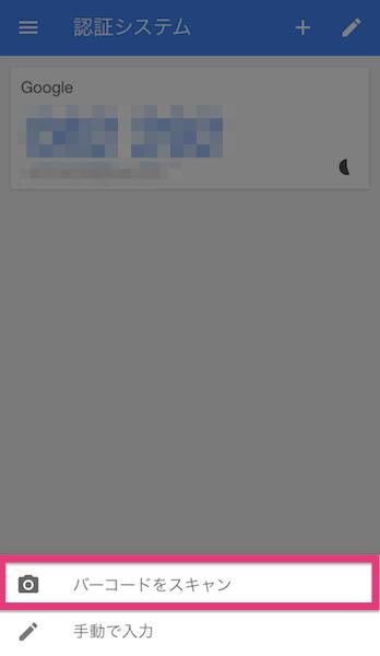 google_authenticator9