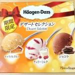 【期間限定】ハーゲンダッツのデザートセレクションがどの味も美味しすぎてヤバイ!