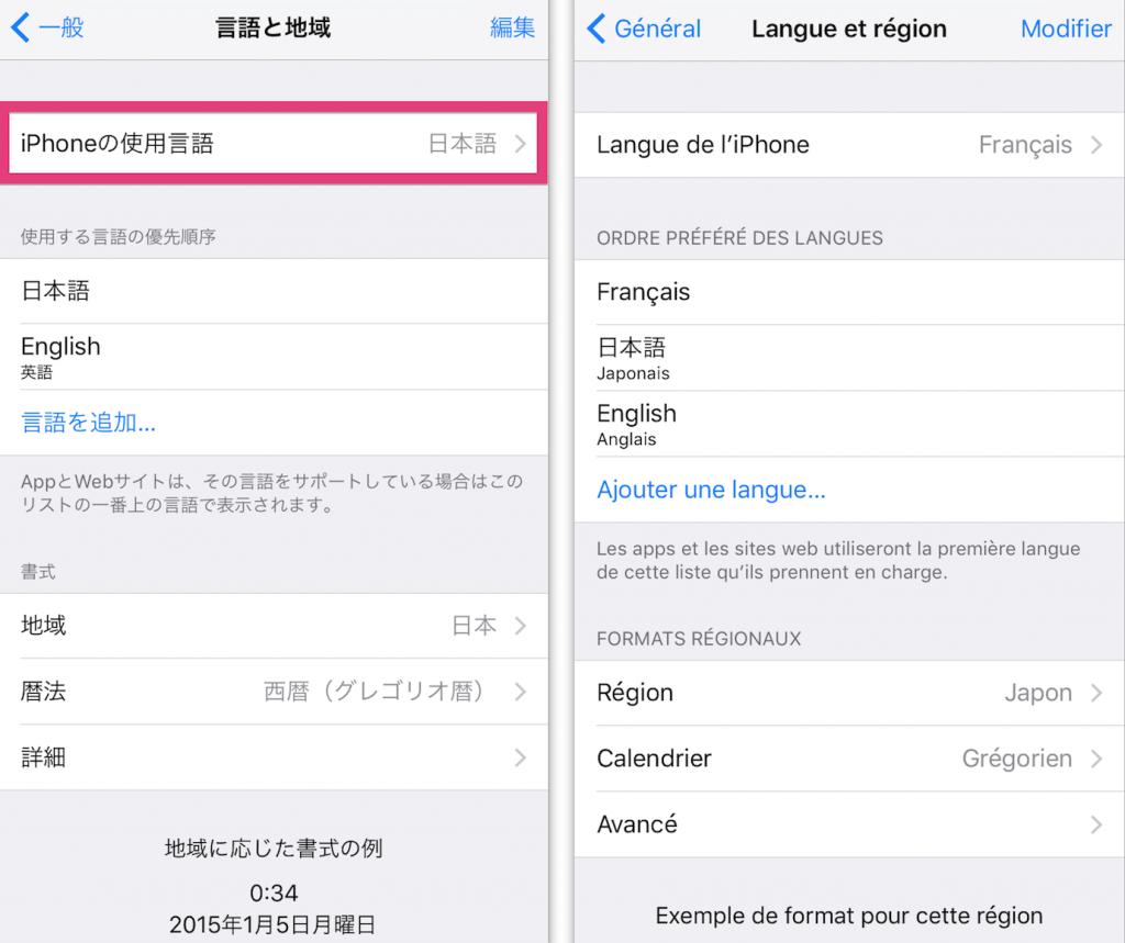 iphone6s_zenfone_2_laser_p8lite-language1