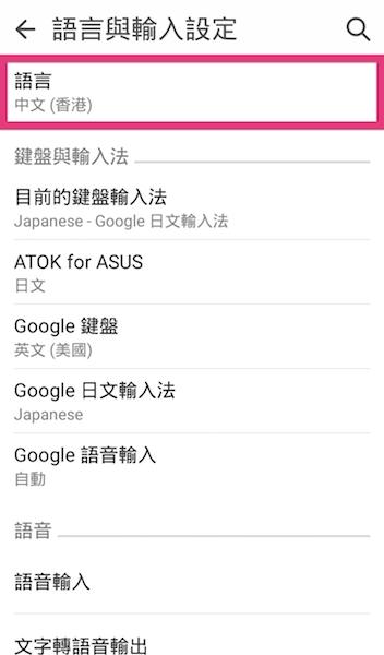 iphone6s_zenfone_2_laser_p8lite-language5