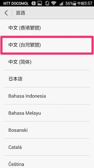 iphone6s_zenfone_2_laser_p8lite-language9