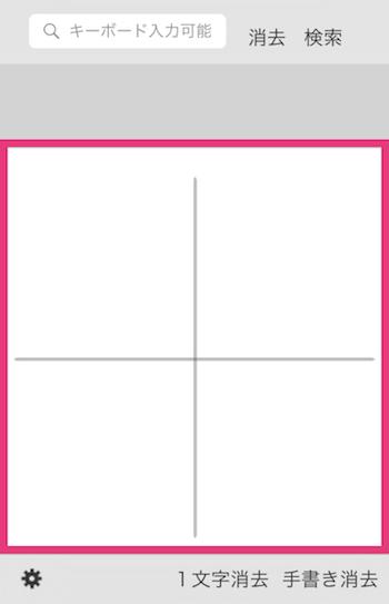 iphone_apps-kanji_dictionary1