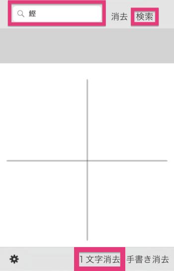 iphone_apps-kanji_dictionary15
