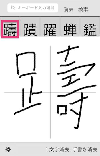 iphone_apps-kanji_dictionary5