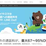 LINE、LINE OUTから日本国内への発信を最大10分/1通話まで無料化