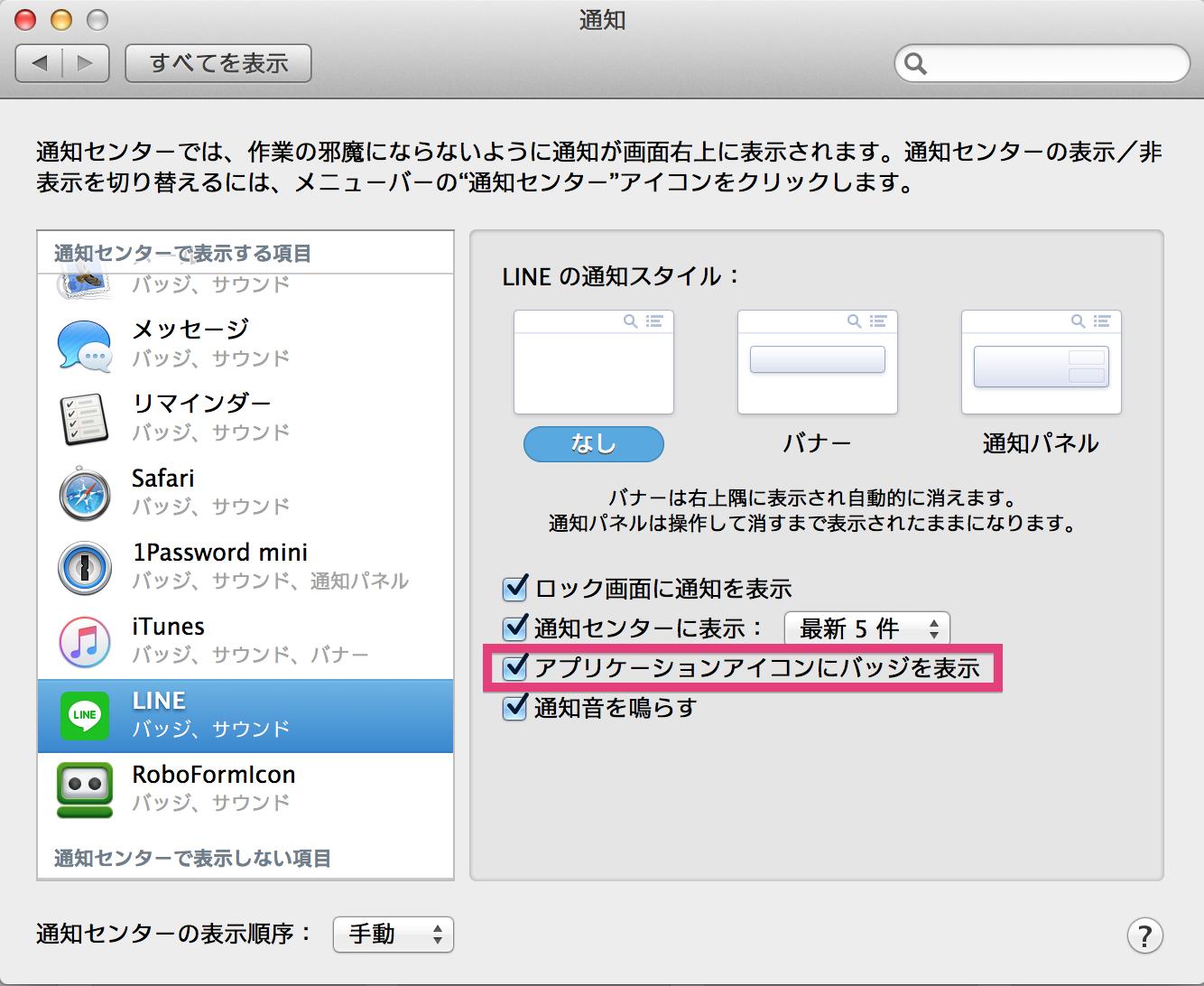 オフ mac 通知