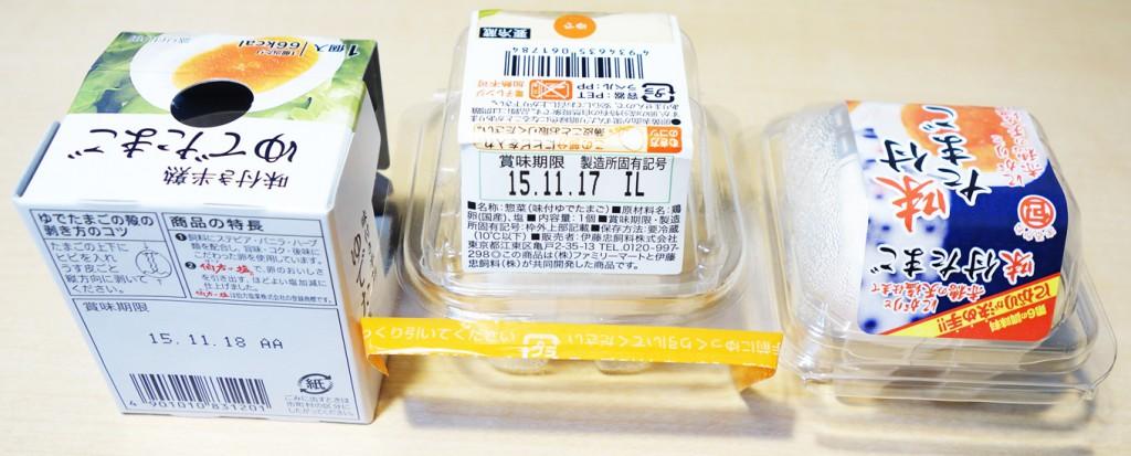 pic-yudetamago3