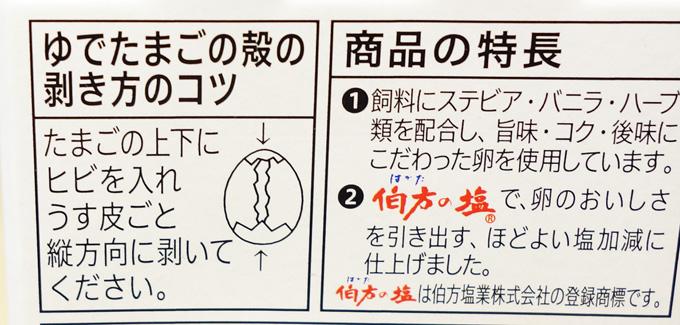 pic-yudetamago6