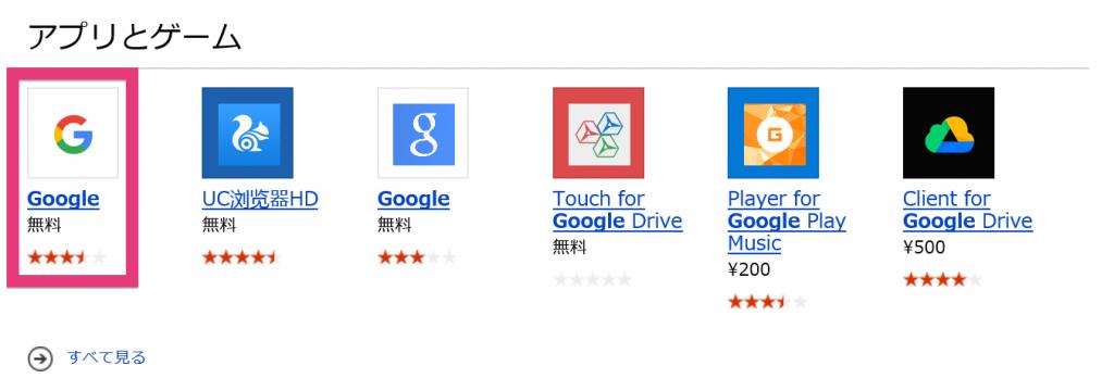 surface3-google2