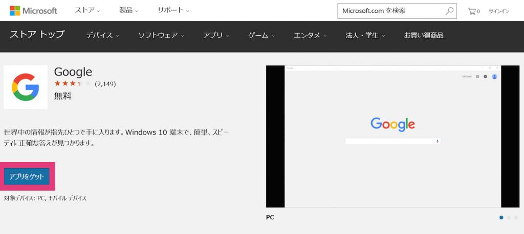 surface3-google3