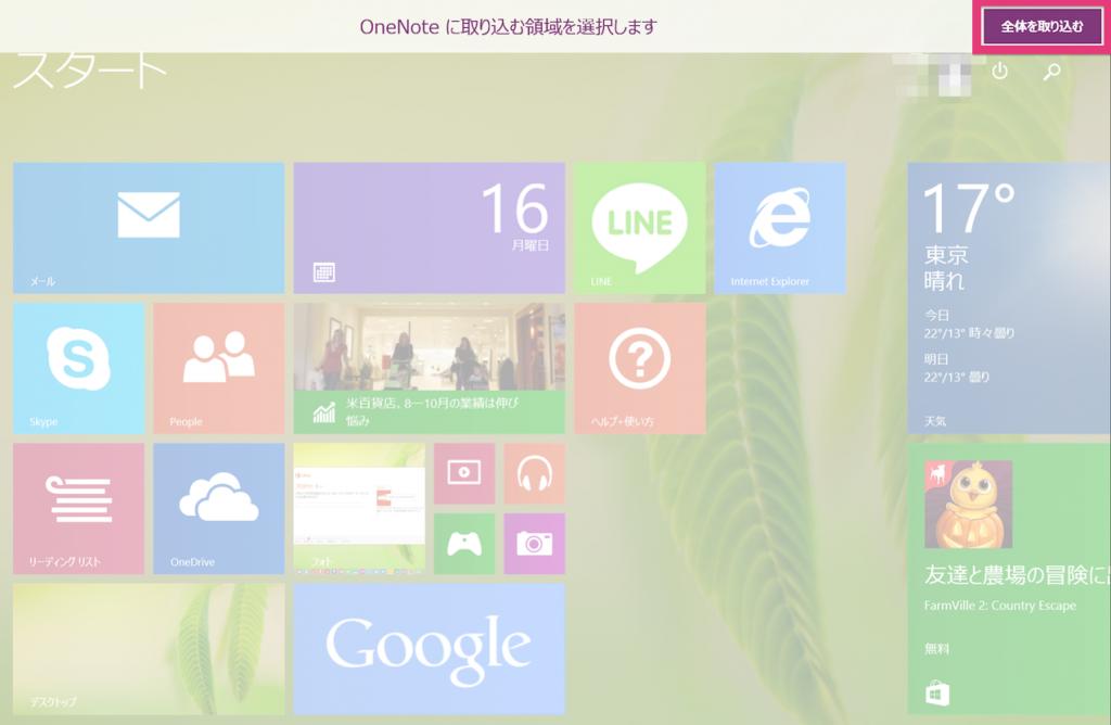 surface3-screen-shot1