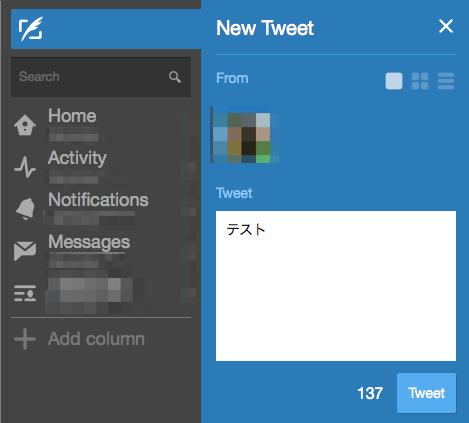 tweet_deck-mute7