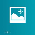 フォトアプリに表示されるサムネイル画像を削除する方法