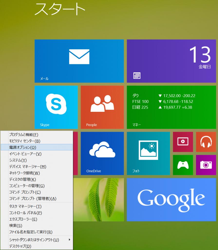 windows8-sleep_mode1