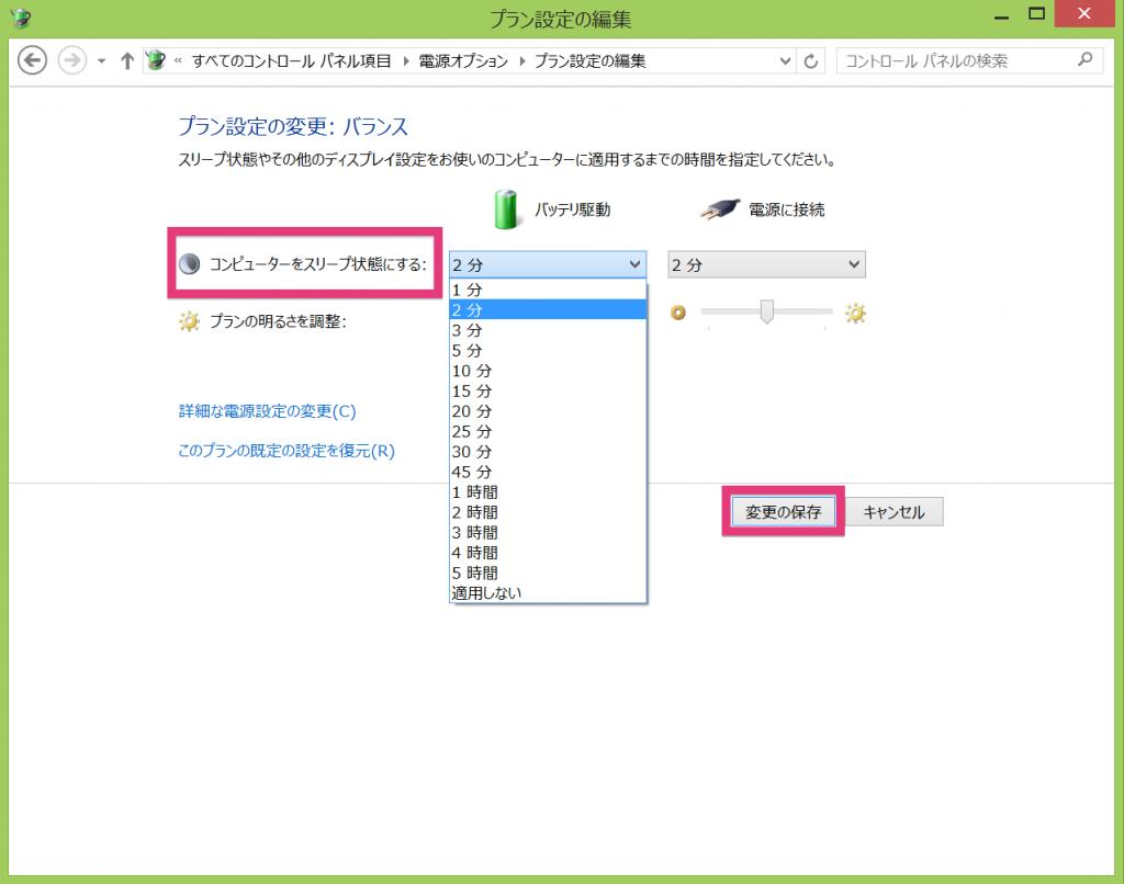 windows8-sleep_mode3