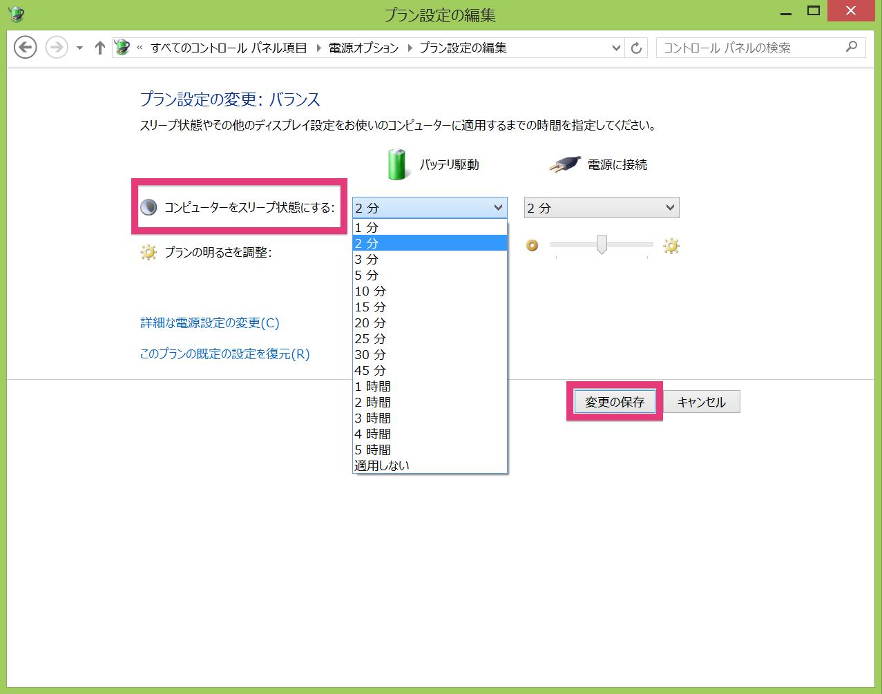 Windows8でスリープモードになるまでの時間を設定する方法