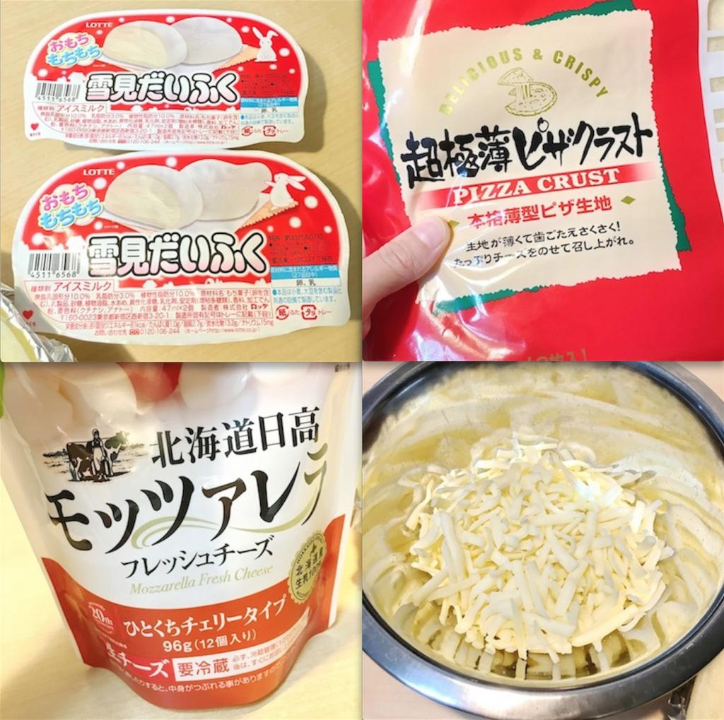 yukimidaifuku-pizza1
