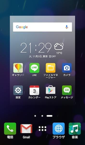 zenfone_2_laser-home_screen7