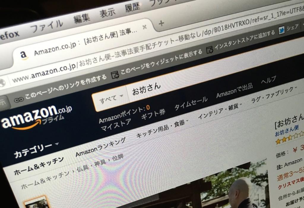 amazon-monk_service