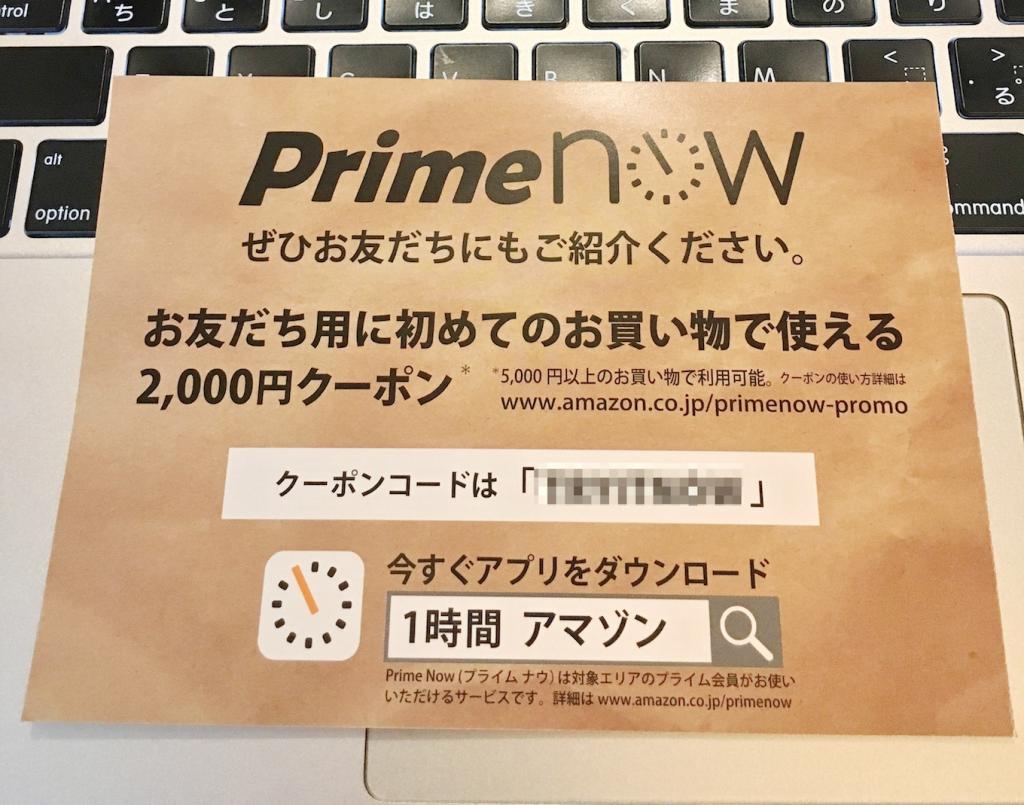 amazon-prime_now8
