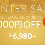 【特価速報】AmazonのFireタブレット・Kindleが2,000円OFF