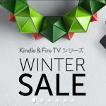 【12/25まで】AmazonのFire TV Stick・Fire TVが20%OFFでGETできる大チャンス