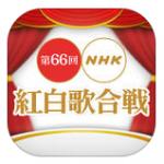 大晦日に紅白歌合戦を見る人は「NHK紅白歌合戦」のアプリをダウンロードしておこう!