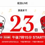 【新2017年版】NHK紅白歌合戦アプリが第67回に対応!歌手出演通知の設定方法など