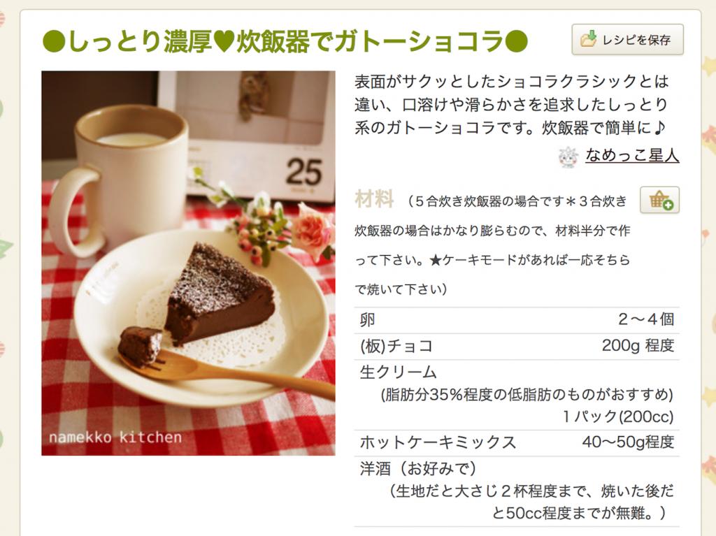 gateau_chocolat7