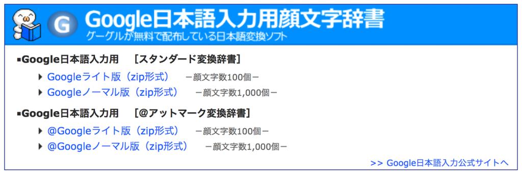 google-japanese_input-emoticons1