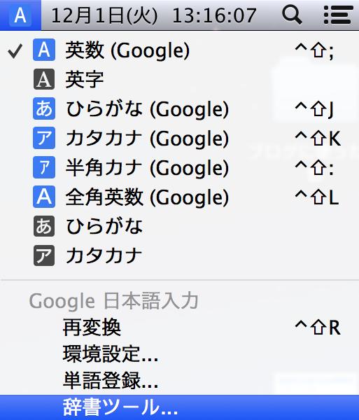 google-japanese_input-emoticons2
