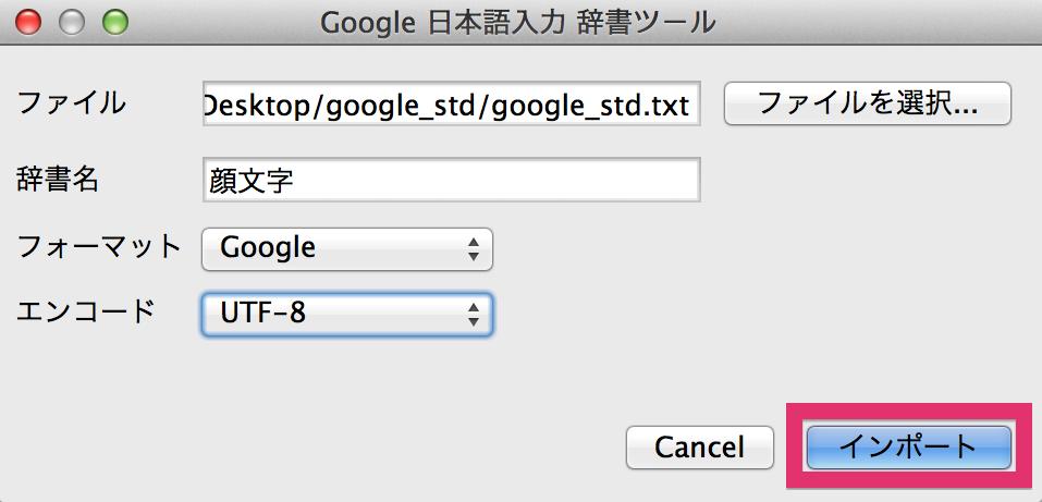google-japanese_input-emoticons4