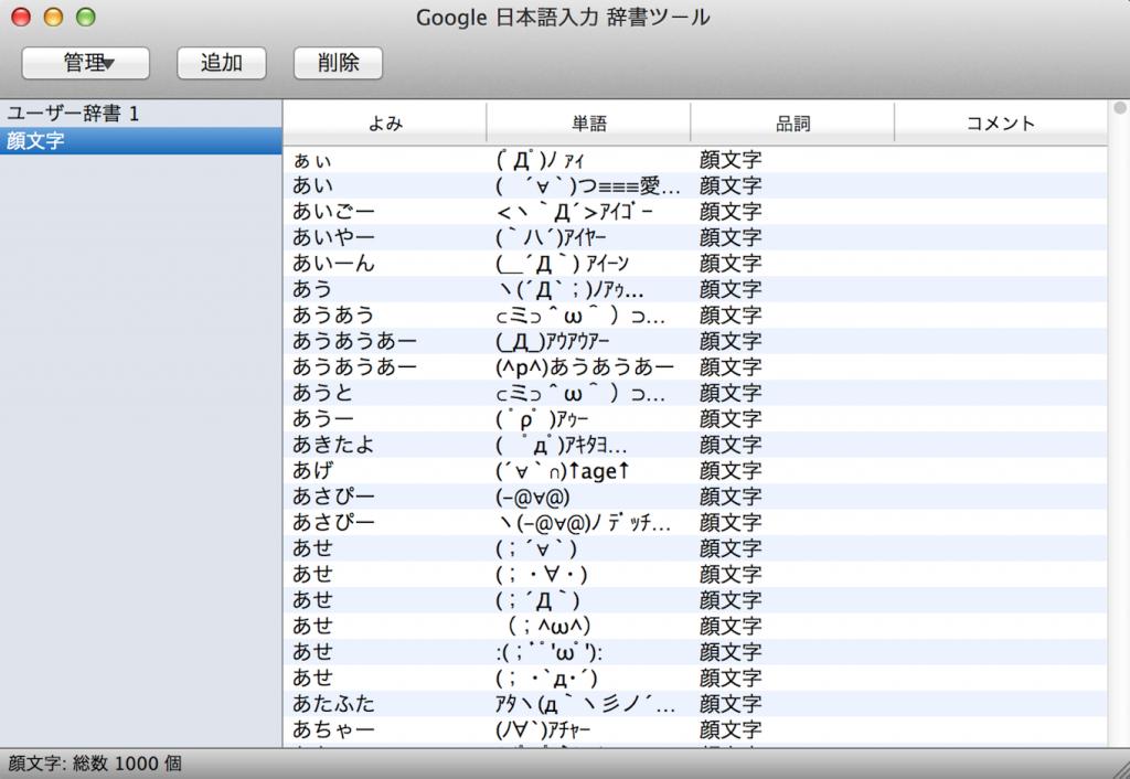 google-japanese_input-emoticons5