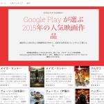 Google Playで2015年の人気映画を1本無料でレンタルできるキャンペーン実施中