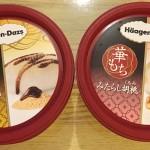 念願のハーゲンダッツの華もちアイスを実食してみた!