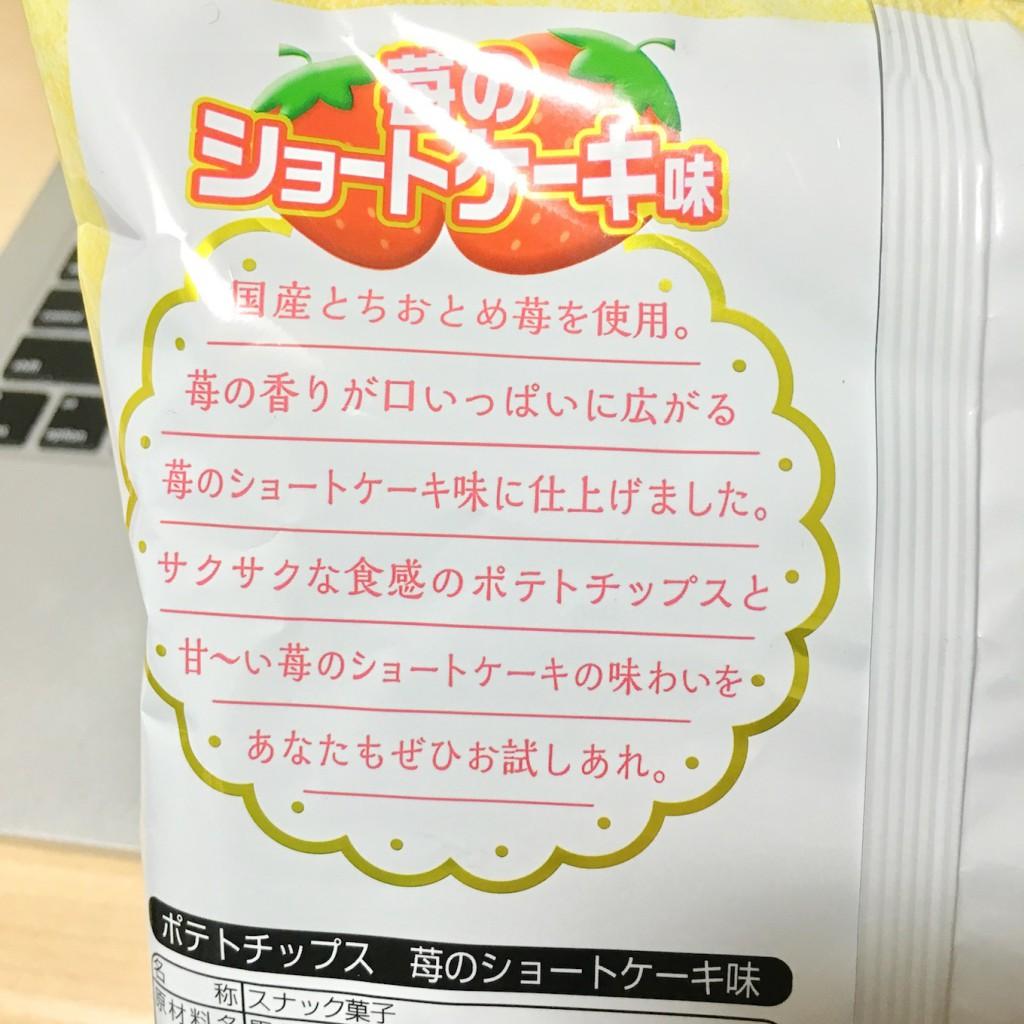 koikeya-crisps_strawberry_short_cake2