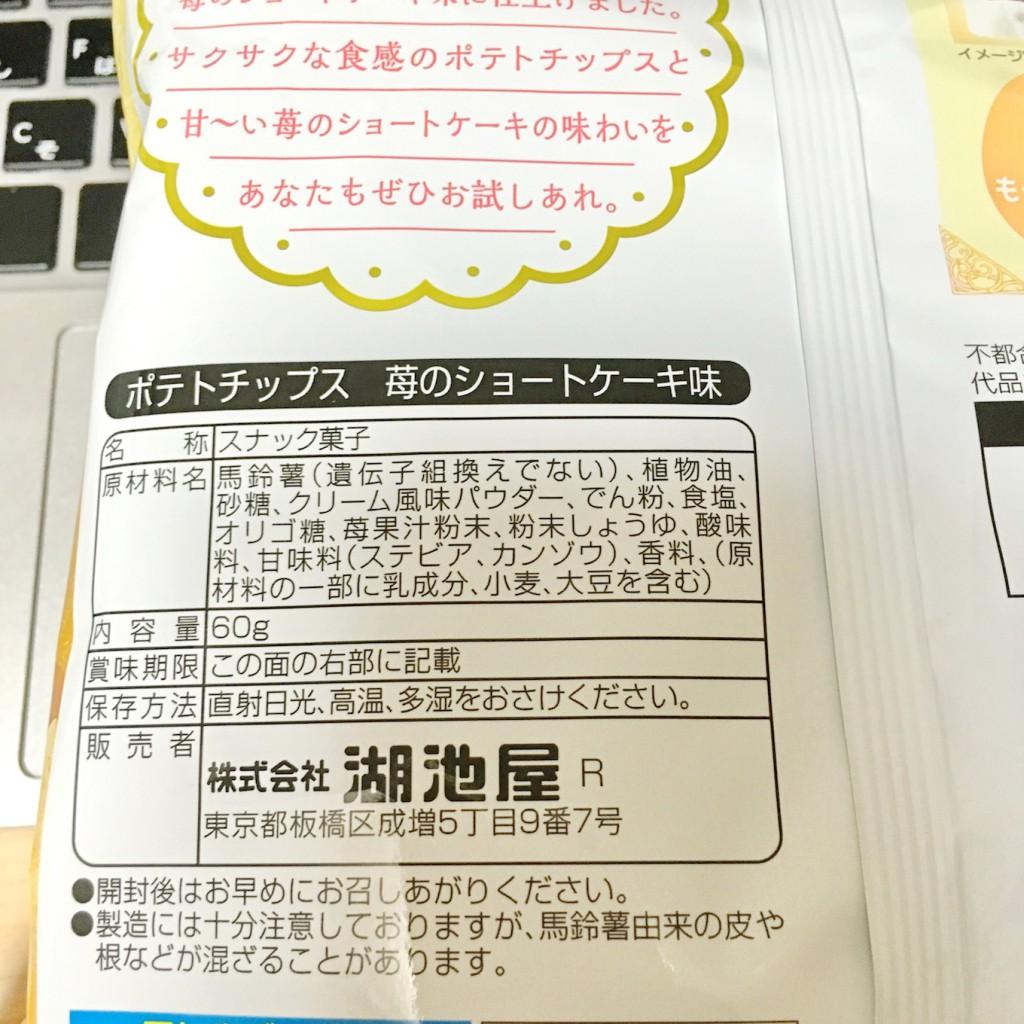 koikeya-crisps_strawberry_short_cake3
