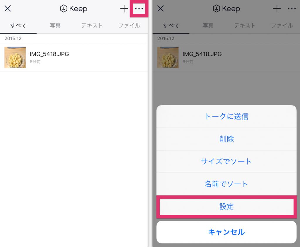 line-keep4