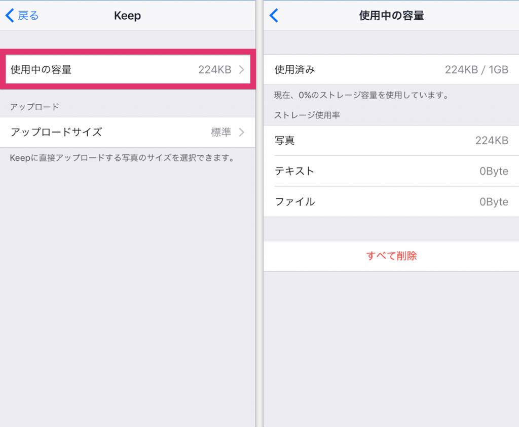 line-keep5