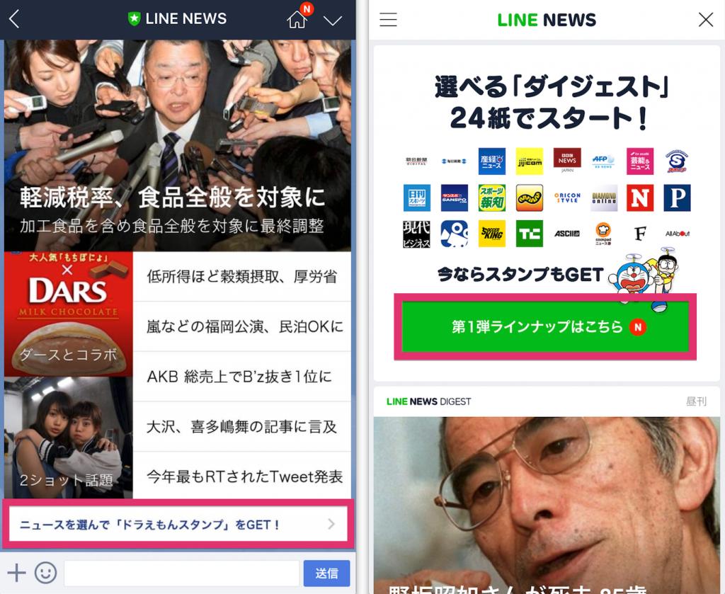 line_news-stamp_doraemon1